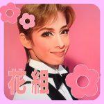 宝塚歌劇ダンスの花組の歴史を探る、魅力と歴代トップスター達