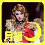 宝塚月組のカラーと魅力、その歴史と歴代トップ男役と娘役