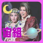 宝塚コーラスの宙組は長身イケメンズ!歴代トップスターと歴史