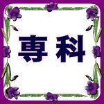 凪七瑠海・本名、年齢、成績は?略歴や専科スターとしてのこれからは?