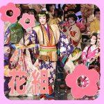 花組『雪華抄(せっかしょう)』豪華な宝塚日本物ショーの感想