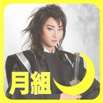 月組・FNS歌謡祭出演、珠城りょう、美弥るりか、朝美絢ら公演予定は?
