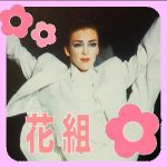 宝塚花組歴代トップ男役の伝説のダンスの名手、大浦みずきとは?