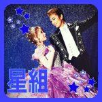 宝塚星組の歴史と歴代トップスターから組の特色を探る