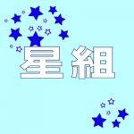 New Wave! -星-初日速報レポ!星組の名曲セットリストは?ダンス場面は?