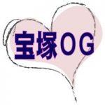 宝塚OG 蘭寿 とむさんが結婚して千波 ゆうさんと義姉妹に? 松岡修造さんと従兄弟? 他にもあるある義姉妹 OGジェンヌさん