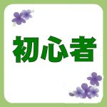宝塚の生徒さんにファンレター書こう!書き方に迷った時のお助けマニュアル