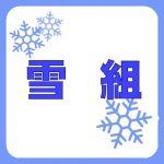 朝月希和・本名、年齢、成績は?雪組への組替えは何を意味は?トップ娘はある?