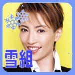 宝塚雪組トップスター早霧せいなの熱い舞台と素顔の魅力&歴史