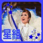 宝塚星組トップ北翔海莉東京千秋楽ラストデイまでの軌跡をたどる