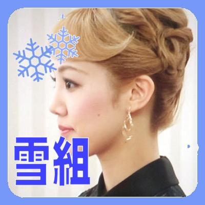 雪組トップ娘役咲妃みゆの年齢、実力から可愛い私服ファッションまで ...