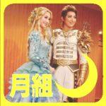 宝塚月組アーサー王伝説プレお披露目の珠城りょう&愛希れいか