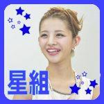 綺咲愛里・新生星組トップ娘役の年齢、成績、略歴、素顔は?