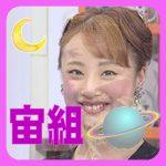 宙組・遥羽らら新人公演ヒロインの娘役、成績、年齢と略歴に迫る