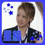 礼真琴・星組二番手スター95期成績トップの本名、年齢と素顔は?