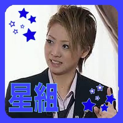 礼真琴・星組二番手スター95期成績トップの本名、年齢と素顔は