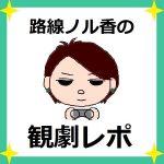 星組・霧深きエルベのほとり/ESTRELLAS観劇感想レポ!